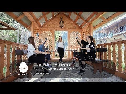 Open Kids - Хулиганить - Summer Open Camp 2017 - Славское - Open Art Studio