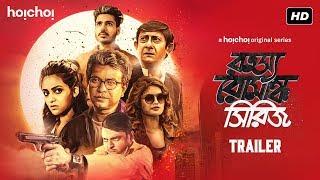 Rahasya Romancha Series 2020 S03 Bengali Hoichoi Original Complete Web Series <a href=