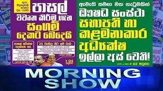 Siyatha Morning Show   19 - 10 - 2021   Siyatha TV