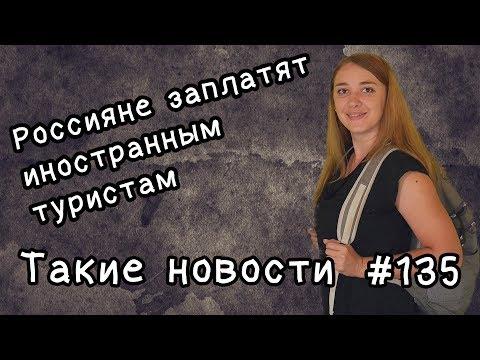 Россияне заплатят иностранным туристам  Такие новости №135