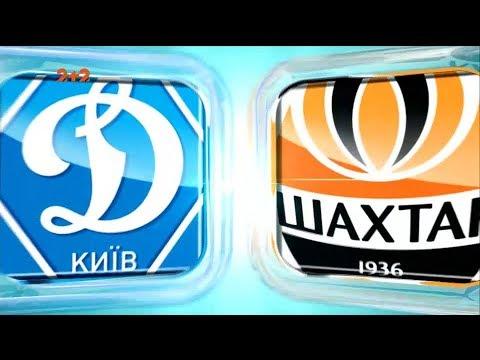 Динамо - Шахтар - 2:1. Відео матчу