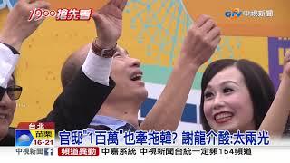 """名嘴揭綠""""擒韓小組"""" 高雄市政府內鬼洩密?│中視新聞 20190213"""