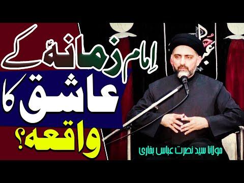 Imam Zamana (a.s) Ky Aashiq Ka Waqaya..?? | Maulana Syed Nusrat Abbas Bukhari | 4K