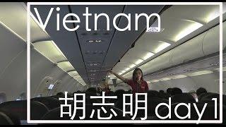 愛上空姐 越捷航空 越南DAY1
