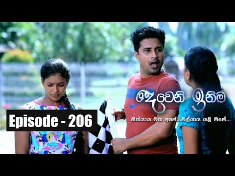 Deweni Inima |  Episode 206 20th November 2017