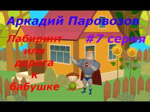 Аркадий Паровозов - #7 Лабиринт или дорога к Бабушке. Развивающий игровой мультик, обучающее видео.