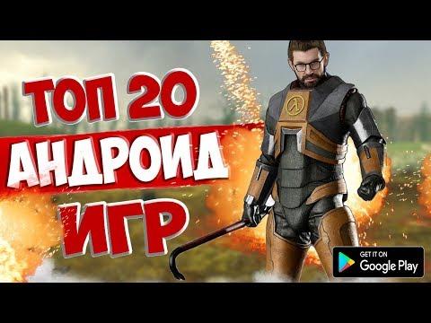 ТОП 20 ЛУЧШИХ ИГР НА АНДРОИД/iOS +ССЫЛКА НА СКАЧИВАНИЕ
