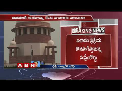 Supreme Court adjourns Ayodhya Dispute case hearing to January 2019 | ABN Telugu