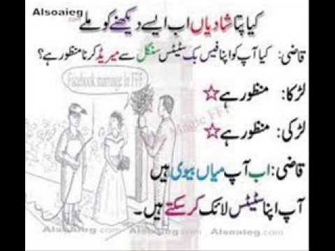 Urdu Lateefay Pictures | Very Funny video