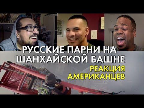 Русские парни на Шанхайской башне - Реакция американцев (НЕ ПОВТОРЯТЬ!)