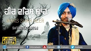 Waris Shah (ਵਾਰਿਸ ਸ਼ਾਹ) 🔴 HEER 🔴 SATINDER SARTAJ 🔴 SUFI SONG 🔴 2020