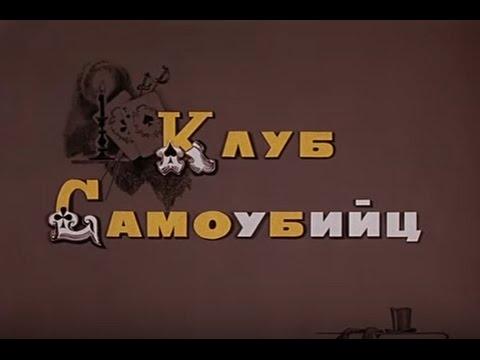 """Музыка Надежды Симонян из х/ф """"Клуб самоубийц, или Приключения титулованной особы"""""""