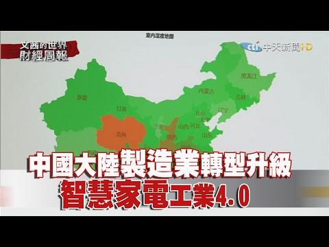 台灣-文茜世界財經週報-20170219 中國大陸製造業轉型升級 智慧家電工業4.0