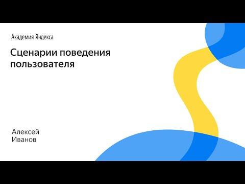 011. Сценарии поведения пользователя – Алексей Иванов