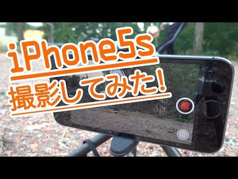 iPhone5Sでフリスタ動画を撮ってみた(メイン、フロント、スローモーション)iPhone5S Camera