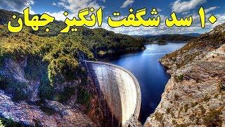 ۱۰ سد بلند و شگفت انگیز  جهان  Top 10 Farsi