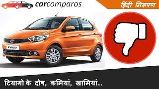 टाटा टियागो के दोष, कमियां, खामियां Tata Tiago Negatives Flaws Problems Hindi Review