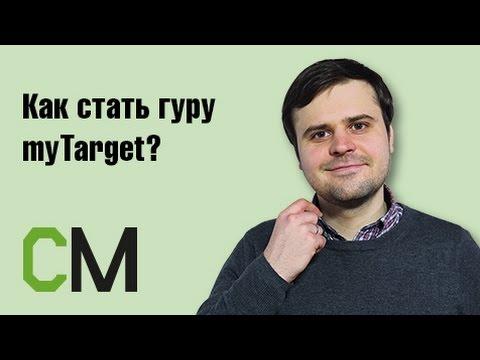 Как стать гуру myTarget? Евгений Островский