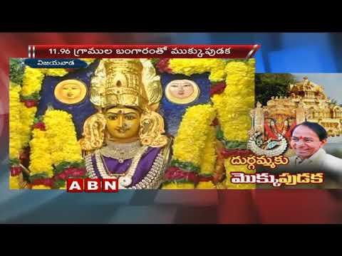 Telangana CM KCR To Visit Vijayawada Kanaka Durga Temple Today | Updates | ABN Telugu