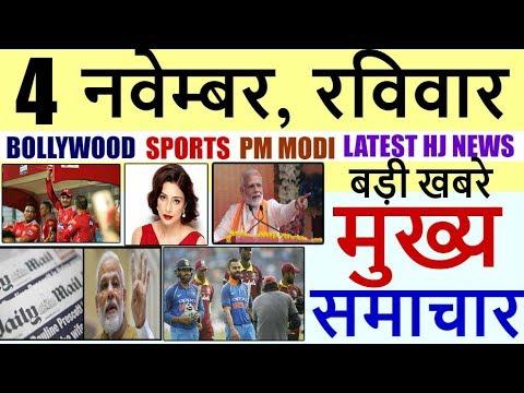 Today Breaking News आज 4 नवेम्बर के मुख्य समाचार - Petro, Disel Price,PM Modi..
