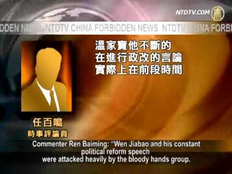 Wen Jiabao Criticizes Noise Argument