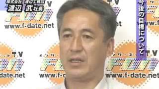 伊達な社長 株式会社 渡辺工務店 渡辺 武