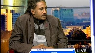 Arhibu Interview with Haile Rut