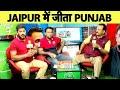 KXIP vs RR: हार के मुंह से पंजाब को मिली जीत, विवाद में फंसे Ashwin   IPL 2019 thumbnail