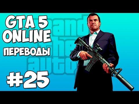 GTA 5 Online Смешные моменты 25 - Секретный офис (приколы, баги, геймплей)