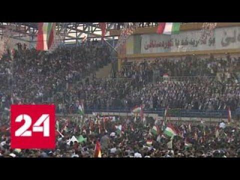 Курды считают, что заплатили за независимость кровью - Россия 24