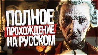 The Council - ПОЛНОЕ ПРОХОЖДЕНИЕ НА РУССКОМ!! ОБЗОР И ПЕРВЫЙ ВЗГЛЯД!!