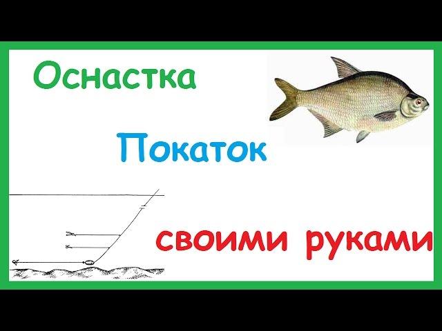 Рыболовная снасть покаток своими руками