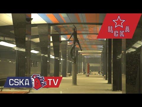 Станция метро «ЦСКА» готовится к открытию