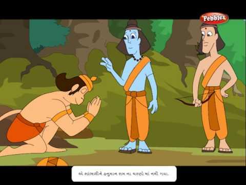 Gujarati Stories For Kids | Hanuman Gujarati Stories 02 | Hanuman Meets Ram video