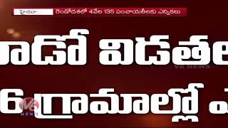 Election Officers Busy With Arrangements Of  2nd Phase Panchayat Elections | V6 News