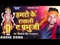 2018 का सुपरहिट भक्ति भजन - Hari Bhajan Sukhdai - Neelkamal Singh - Bhojpuri Bhakti Bhajan Mp3