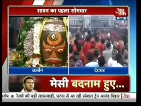 Sawan Me Pahla Somwar Mahakal Ki Bhasm Aarti Aur Bhang Ka Shrungar   14 07 2014 video