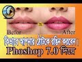 How To Make Your Lips Color In Photoshop 7.0