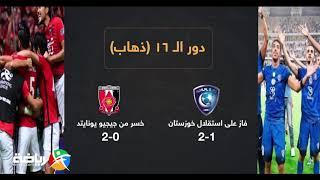 ماذا قدم الهلال السعودي و أوراوا الياباني في البطولة حتى الوصول للمباراة النهائية