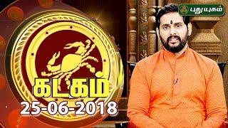 Rasi Palan   Cancer   Kataka Rasi   25/06/2018   Puthuyugam TV