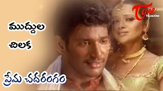 Prema Chadarangam Songs - Muddula Chilaka - Reema Sen - Vishal