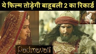 Download Padmavati | Official Trailer, news | 1st December | Ranveer Singh | Shahid Kapoor | Deepika Padukone 3Gp Mp4