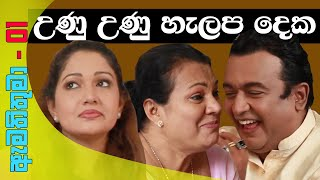 Comedy Drama Sinhala | Unu Unu Helapa Deka | Gihan Fernando | Piyumi Botheju | Nilmini Kottegoda