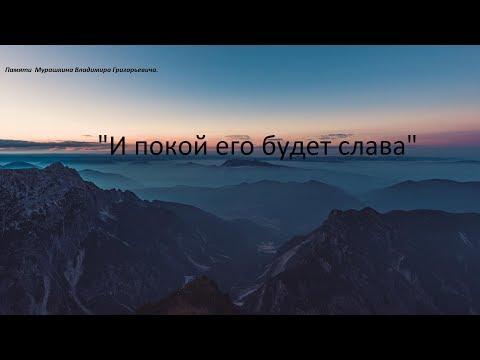 Воспоминания о жизни и служении Мурашкина Владимира Григорьевича.