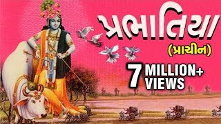 PrabhatiyaPrachin   Alltime Hit Gujarati Devotional Songs  Prabhatia Prachin Album