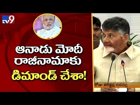 Once i demanded Modi's resignation - CM Chandrababu - TV9