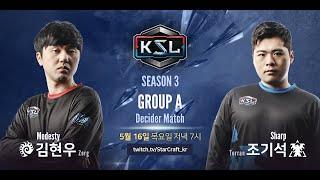 [KSL 시즌 3 -16강 최종전] A조: 김현우 vs 조기석