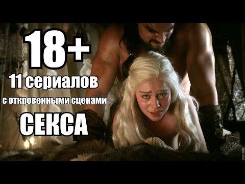 11 сериалов с откровенными сценами секса #НеТоп (18+)