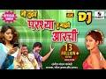 Mi Tujha Parshya Tu Majhi Aarchi - Official Video - Sumeet Music