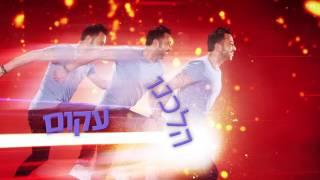 ליאור נרקיס - אש Lior Narkis